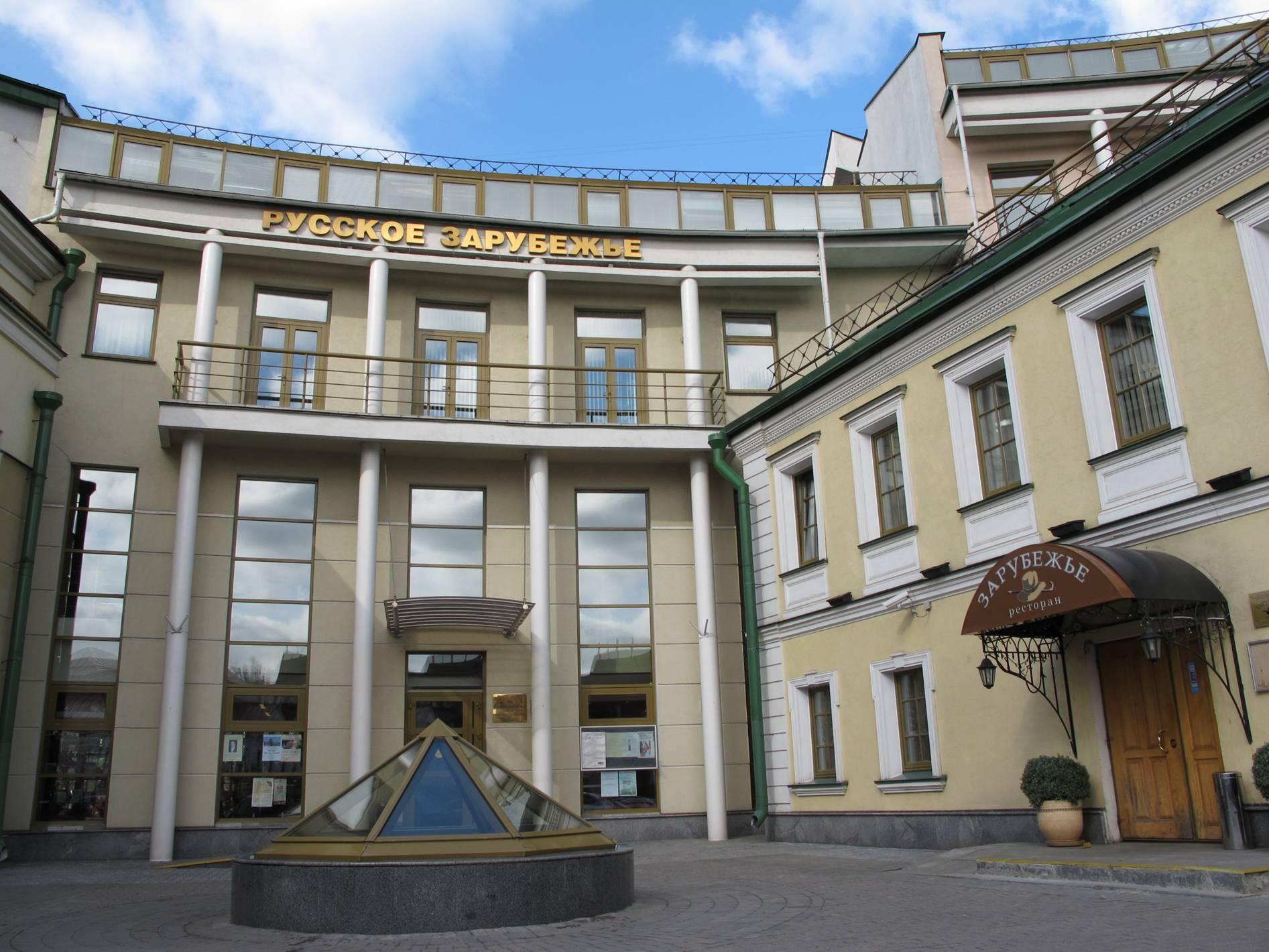 Дом русского зарубежья в москве недвижимость в хургаде отзывы